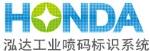 宁德泓达喷码标识设备有限公司