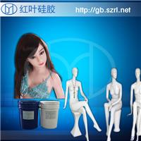 人体模特用人体硅胶