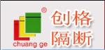 广州创格隔断装饰工程有限公司