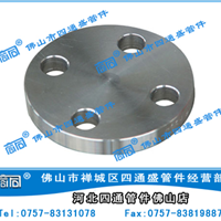 供应HG20622-97 美标盲板法兰BL