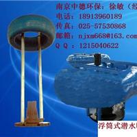 供应浮筒曝气机【浮筒潜水曝气机】使用范围