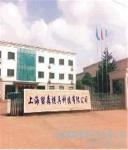 上海留森模具科技有限公司