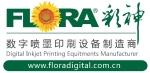 深圳市润天智数字设备股份有限公司