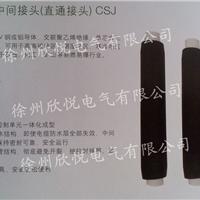 供应正品ABB冷缩电缆中间接头徐州欣悦