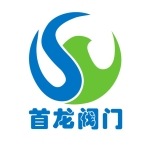 江苏首龙阀门有限公司