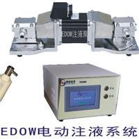 EDOW电动注液泵