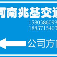 河南兆基交通设施有限公司
