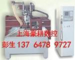 上海豪耕数控机械有限公司
