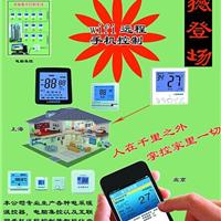 wifi互联网温控器手机远程控制