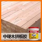 供应中硬木拼板胶