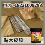 【斑马木贴木皮胶_环保贴木皮胶公司】