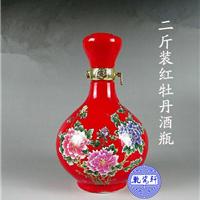 供应景德镇酒瓶 2斤红色酒瓶 陶瓷酒瓶厂家