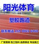 上海阳光体育设备有限公司