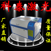 科泰激光设备有限公司