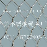 安平县华美不锈钢绳网厂
