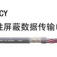 LIYCY,欧标精密工业线缆,厂家特价直销