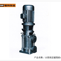 供应上海帕特泵业LG型高层建筑给水泵