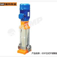 供应GDF型立式不锈钢多级泵