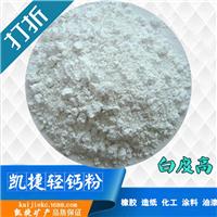 供应白度高目数齐全重钙粉重质碳酸钙粉