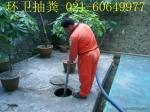 上海瑞金管道疏通清洗服务公司