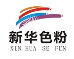 清远市清城区龙塘镇新华五金色粉厂