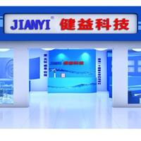 广州市健益环保科技有限公司