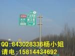 供应绿底白字高速道路指示牌制作价格