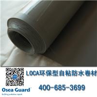 欧西建科 LOCA防水卷材 环保自粘型