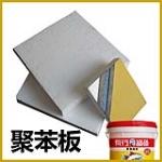 苯板挤塑板聚氨酯胶