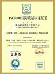 ISO9001国际质量认证证书