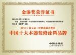 中国十大木器装修涂料品牌