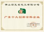 广东十大创新涂料品牌荣誉证