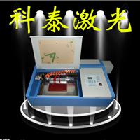 供应3020小型工艺品激光雕刻机切割机