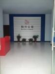 科兴空调设备制造有限公司