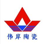 景德镇伟岸陶瓷有限公司
