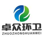 潍坊卓众环卫设施有限公司