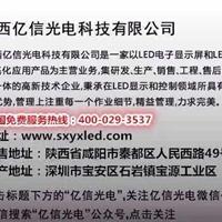 陕西亿信光电科技有限公司