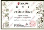 日本京瓷代理证