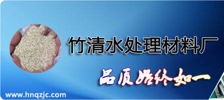 郑州竹清水处理材料有限公司