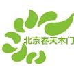 北京春天木业有限公司