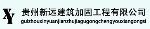 贵州新远建筑加固工程有限公司