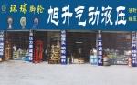 上海市宝山区旭升气动液压元件商行