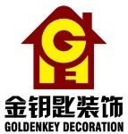 广州金钥匙装饰工程有限公司