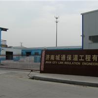 济南城通保温工程有限公司
