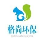 广州格尚环保设备有限公司