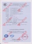国际和国内的产品3C认证证书