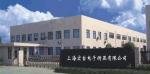 上海宏台电子衡器有限公司