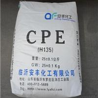 供应氯化聚乙烯 CPE135A 厂家供应