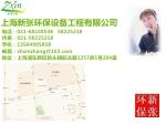 上海新张环保设备工程有限公司