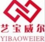 南宁艺宝威尔家具有限公司